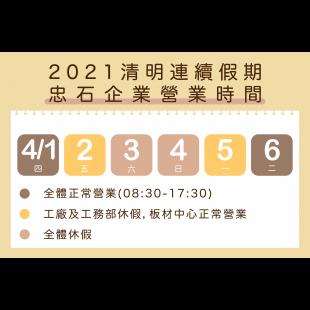 清明_工作區域 1.png